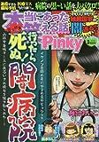 本当にあった笑える話Pinky 2018年 03月号 [雑誌]