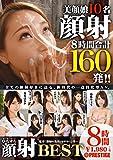 ひたすら顔射BEST 美少女10人の美顔に160発、出して出して、出しまくる!!/プレステージ [DVD]