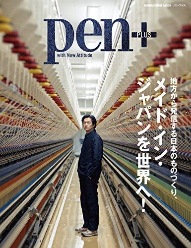 [画像:Pen+(ペン・プラス)地方から発信する日本のものづくり「メイド・イン・ジャパンを世界へ!」(メディアハウスムック)]