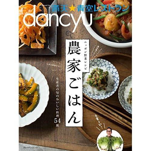 dancyu 満天☆青空レストラン ニッポン野菜レシピ 農家ごはん (プレジデントムック)