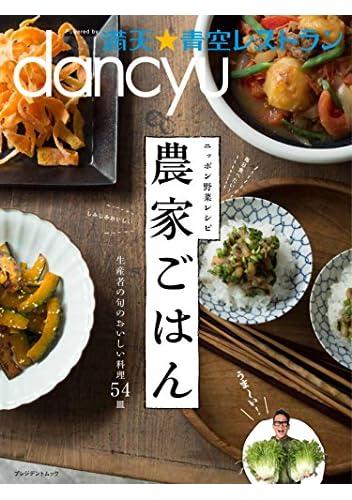 dancyu 満天☆青空レストラン ニッポン野菜レシピ 農家ごはん
