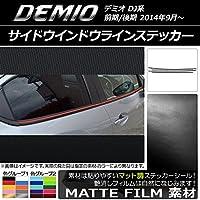 AP サイドウインドウラインステッカー マット調 マツダ デミオ DJ系 前期/後期 グレー AP-CFMT1301-GY 入数:1セット(4枚)