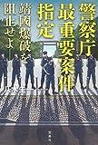 警察庁最重要案件指定 靖國爆破を阻止せよ―― (「このミス」大賞シリーズ)