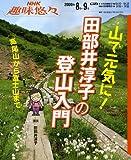 山で元気に!田部井淳子の登山入門 (NHK趣味悠々)