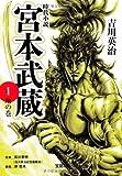 新装版 宮本武蔵 1 地の巻 (宝島社文庫)