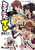 テイルズオブTV 1 (電撃コミックス)