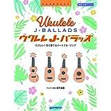 ウクレレ/J-バラッズ ~ウクレレ1本で奏でるハートフル・ソング 模範演奏CD付