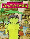 カッパの生活図鑑 (ヒサクニヒコの不思議図鑑)