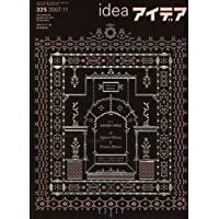 idea (アイデア) 2007年 11月号 [雑誌]
