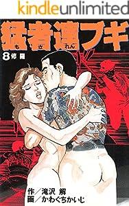 猛者連ブギ (8) (かわぐちかいじ傑作選)
