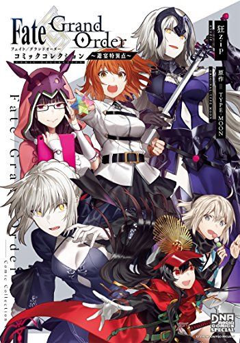 Fate/Grand Order コミックコレクション ~遊宴特異点~ (DNAメディアコミックススペシャル)