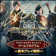 ドラゴンズドグマ オンライン ゲームプログラム【基本プレイ無料】 [ダウンロード]