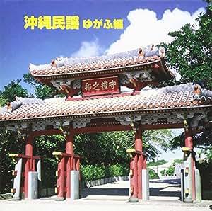 沖縄民謡(下)