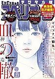 ビッグコミックスペリオール 2017年23号(2017年11月10日発売) [雑誌]
