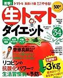 生トマトダイエット—衝撃! トマトを食前に1個食べるだけでやせる! (角川SSCムック)