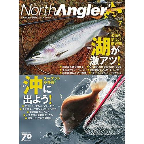 North Angler's 2017年7月号 (2017-06-08) [雑誌]