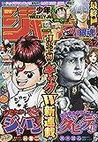 週刊少年ジャンプ(42) 2018年 10/1 号 [雑誌]
