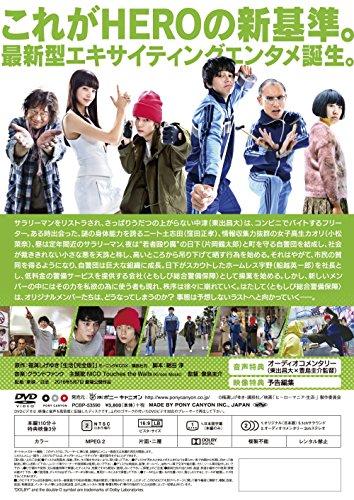ヒーローマニア -生活- DVDスタンダード・エディション