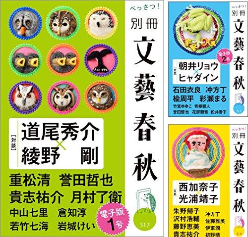 別冊文藝春秋の詳細を見る