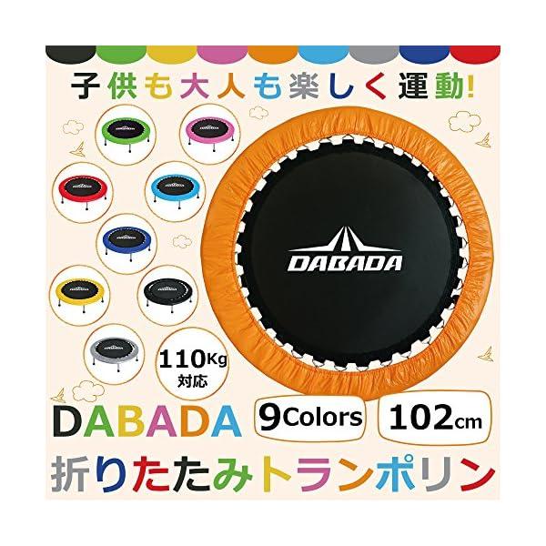 DABADA(ダバダ) トランポリン 大型10...の紹介画像2