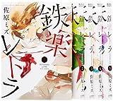 鉄楽レトラ コミック 1-5巻セット (ゲッサン少年サンデーコミックススペシャル)