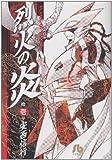 烈火の炎 11 (小学館文庫 あJ 11)