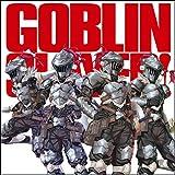 「ゴブリンスレイヤー」第7巻限定版にドラマCD第3弾が同梱