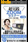 超実践ZOOMセミナー(入門編): 最小のチカラで最高の結果を手に入れる (AQUA HORIZONパブリッシング)