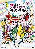 おん・すてーじ『真夜中の弥次さん喜多さん』 [DVD]