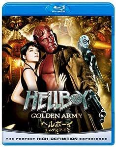 ヘルボーイ ゴールデン・アーミー 【Blu-ray ベスト・ライブラリー100】