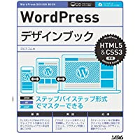 WordPressデザインブック HTML5&CSS3準拠 (WordPress DESIGN BOOK)