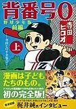 背番号0〔野球少年版前編〕【上】 (マンガショップシリーズ 318)