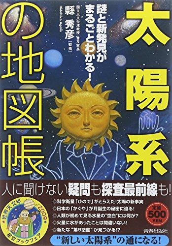 「太陽系」の地図帳の詳細を見る