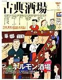 古典酒場 Vol.9 ホルモン酒場特集 (SAN-EI MOOK)