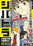 シバトラ 柴田竹虎、少年係勤務とする!! (プラチナコミックス)