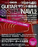 プロから盗むサウンド構築術 GUITAR SYSTEM NAVI. Vol.2 (シンコー・ミュージックMOOK)
