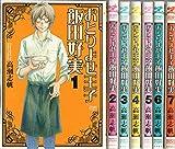 おとりよせ王子 飯田好実 コミック 1-7巻セット (ゼノンコミックス)