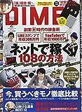 DIME (ダイム) 2015年 02月号 [雑誌]