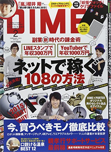 DIME (ダイム) 2015年 02月号 [雑誌]の詳細を見る
