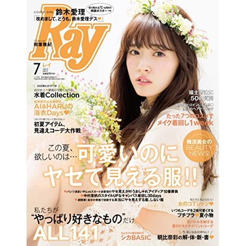 Ray(レイ) 2017年 07 月号 [雑誌]