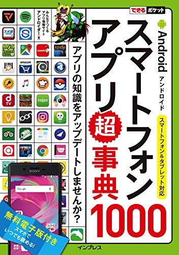 できるポケット Androidスマートフォンアプリ超事典1000 スマートフォン&タブレット対応の詳細を見る
