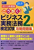 ごうかく! ビジネス実務法務検定試験(R)2級 攻略問題集 2013年度