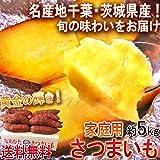さつまいも 紅はるか・紅あずま 約5kg 訳あり品 千葉県・茨城県産 家庭用 濃厚な味わいの薩摩芋!お求めやすいお値段でお届け