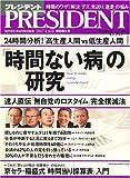 PRESIDENT (プレジデント) 2007年 4/16号 [雑誌] 画像