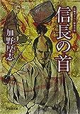 【文庫】 信長の首 (文芸社文庫 か 1-4)