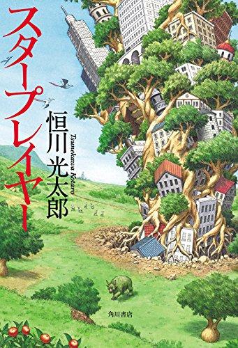 スタープレイヤー (角川書店単行本)の詳細を見る