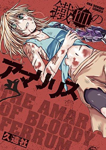 鐵血のアマリリス(1) (裏少年サンデーコミックス)