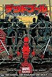 デッドプールVol.3:グッド・バッド・アンド・アグリー (ShoPro Books)