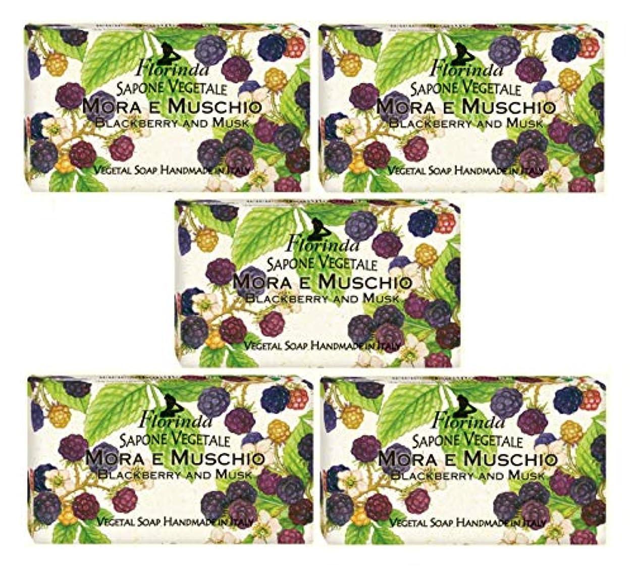 一口薄い思春期のフロリンダ フレグランスソープ 固形石けん フルーツの香り ブラックベリー&ムスク 95g×5個セット
