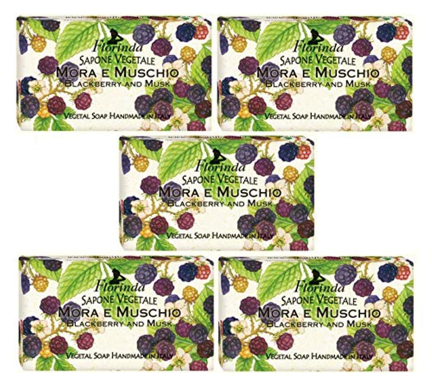 関係ないフルーツ野菜バイソンフロリンダ フレグランスソープ 固形石けん フルーツの香り ブラックベリー&ムスク 95g×5個セット